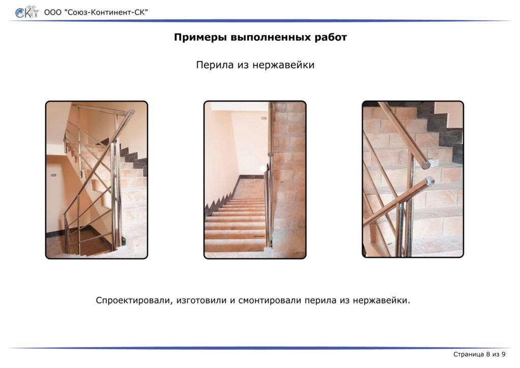 Презентация - услуги производства