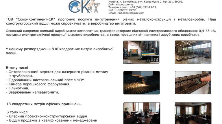 Презентація - послуги виробництва