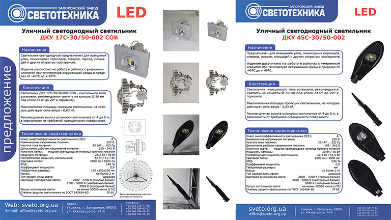 Leaflets Lighting